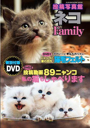 ネコfamily