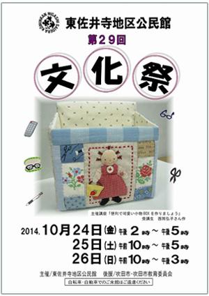 文化祭プログラム2014