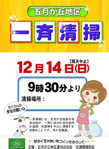 201412一斉清掃