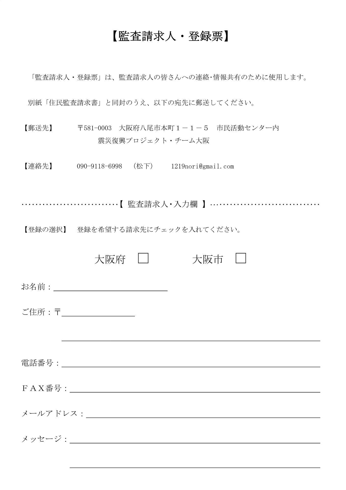 130102tourokuhyou_page0001.jpg