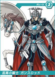 孤高の騎士 ガンスロッド2