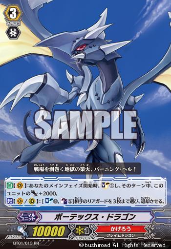 ボーテックス・ドラゴン