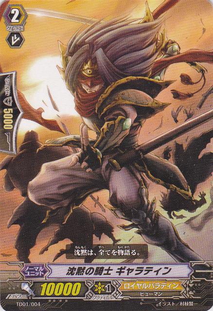 沈黙の騎士 ギャラティン2