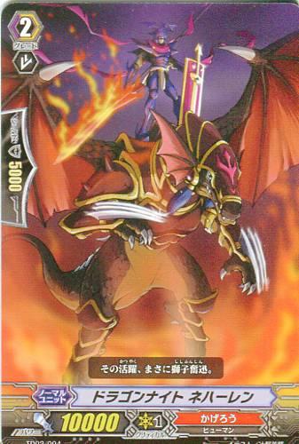 ドラゴンナイト ネハーレン2
