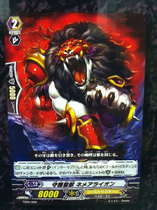 守護聖獣 ネメアライオン