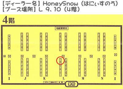 アイドール33 【HoneySnow】 L9、10 (4階)