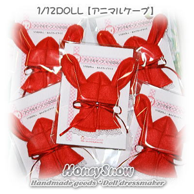 1/12DOLL 【アニマルケープ】 クリスマスver/ウサ耳