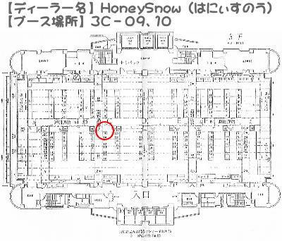 ドールショウ33 【HoneySnow】 3C-9、10