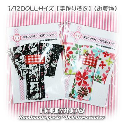 1/12DOLL 【手作り浴衣】 (着物) 武装神姫、figma、リボルテック