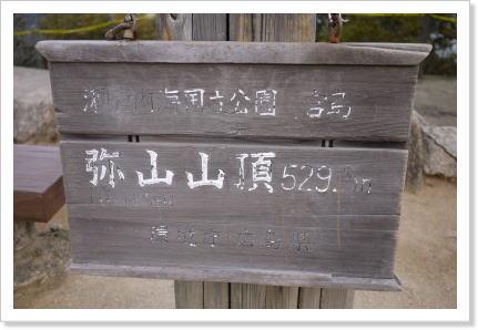 1212miyajima11.jpg
