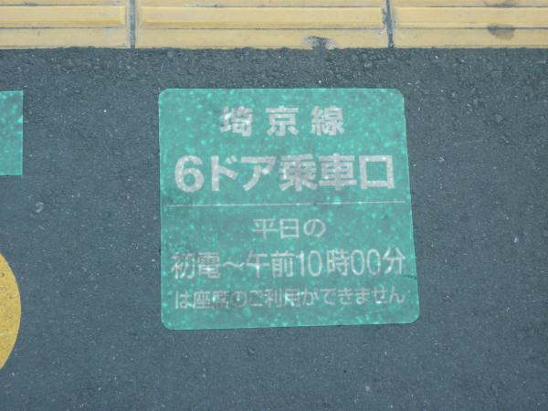 2013-10-27 埼京線6ドア乗車口