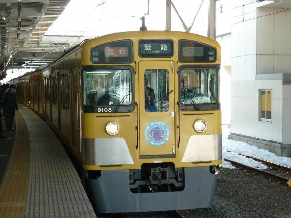 2014-02-16 西武9108F 急行飯能行き2