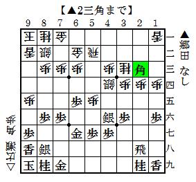 2011-12-26 ▲郷田-△広瀬 2
