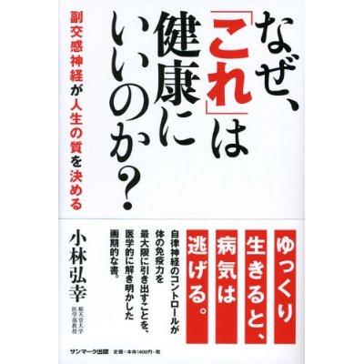 なぜ「これ」は健康にいいのか? 小林弘幸 サンマーク出版