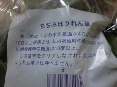 鞆渕(ともぶち)がんこ農家のちぢみほうれん草 めっけもん広場-2