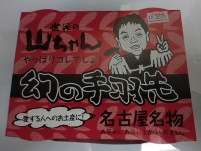 世界の山ちゃん 幻の手羽先 名古屋名物-1