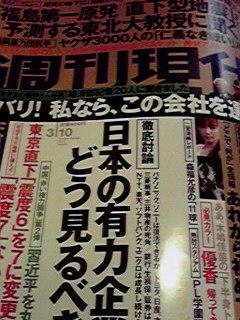 週刊現代 2012 3.10