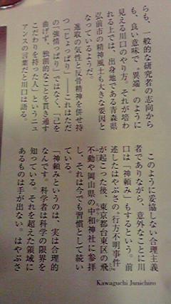 週刊現代 川口淳一郎氏のインタビュー記事