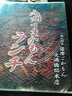 薩摩ごかもん 九州うまかもんランチ 紅豚のレモンステーキ御膳-2