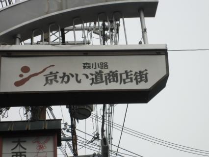 森小路 京かい道商店街