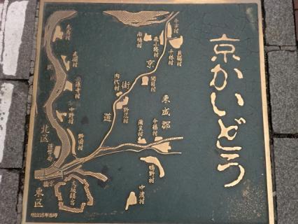 京街道(京かいどう)-2