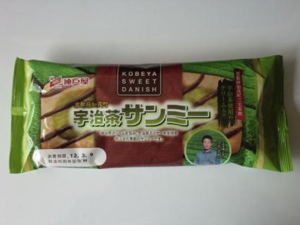 神戸屋 宇治茶サンミー-1