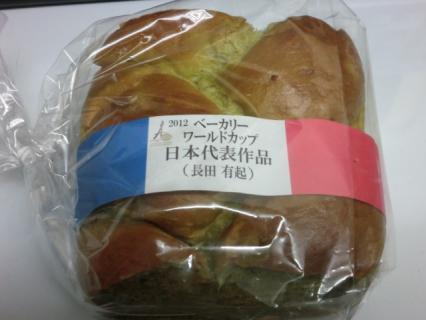 柚子風味の石臼挽き抹茶パン