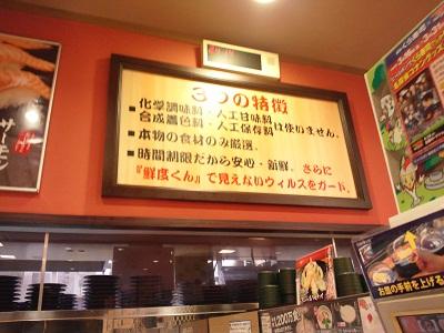 くら寿司-2