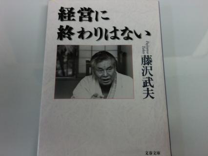 経営に終わりはない 藤沢武夫著 文春文庫