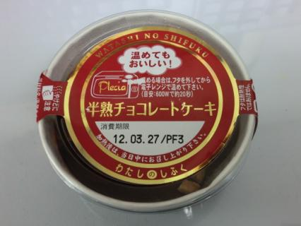 プレシア 半熟チョコレート-1