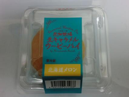 花畑牧場生キャラメルウーピーパイ 北海道メロン-1