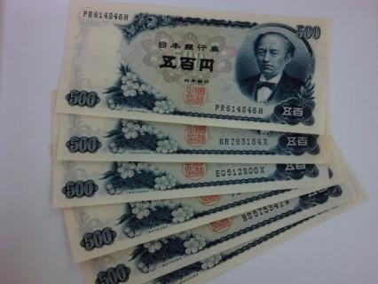 500円札-1