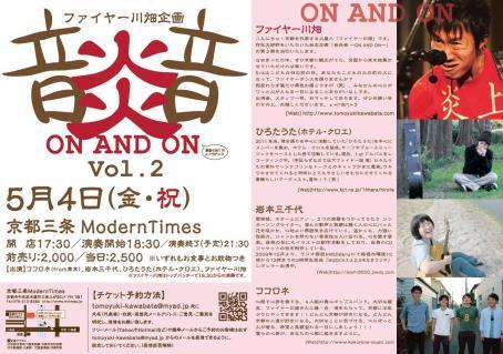 ファイヤー川畑企画LIVE「音炎音Vo12」