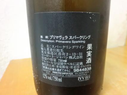 ピーロートジャパン プリマヴェラスパークリング-3