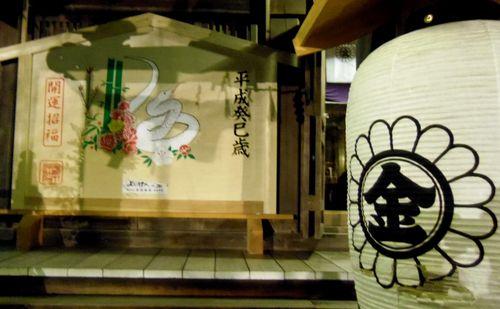 2013初詣金蛇水神社2