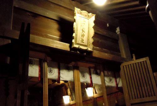 2013初詣金蛇水神社6拝殿