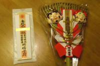 2013初詣金蛇水神社12授与品