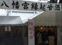 どんと祭2013大崎八幡宮9甘酒