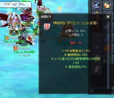 20120328-2-☆とおる☆
