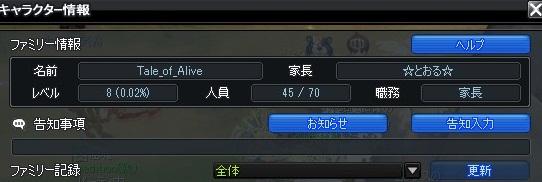20120329-5-☆とおる☆