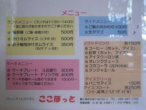 2011-09-13 ここほっと 003