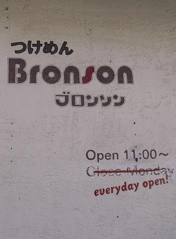 2011-09-15 ブロンソン 001