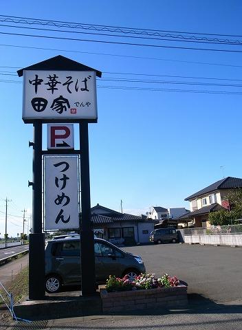 2011-09-18 田家 012