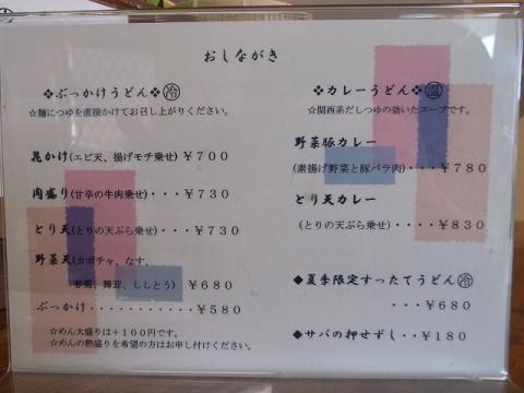 2011-09-14 篁園 005
