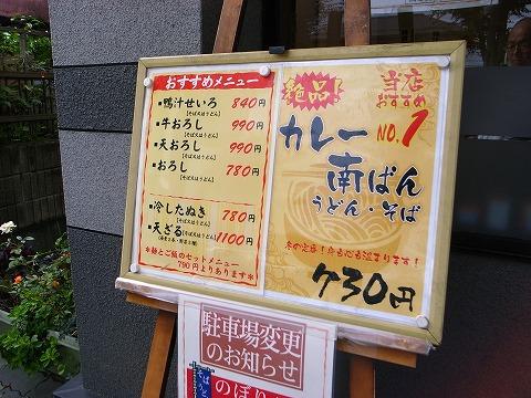 2011-09-23 満る賀 014