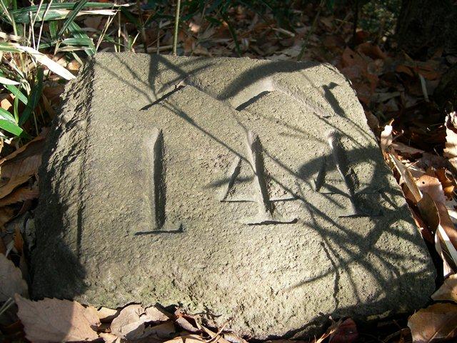 軍道標石144号