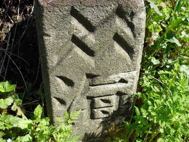 逸見浄水場 標石