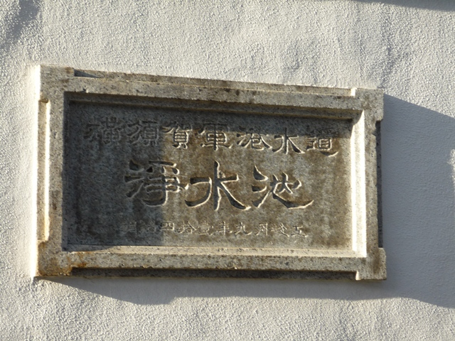 走水 横須賀軍港水道浄水池