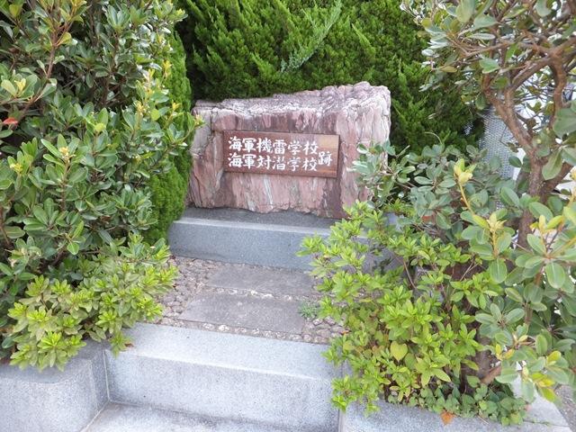 海軍機雷・対潜学校碑