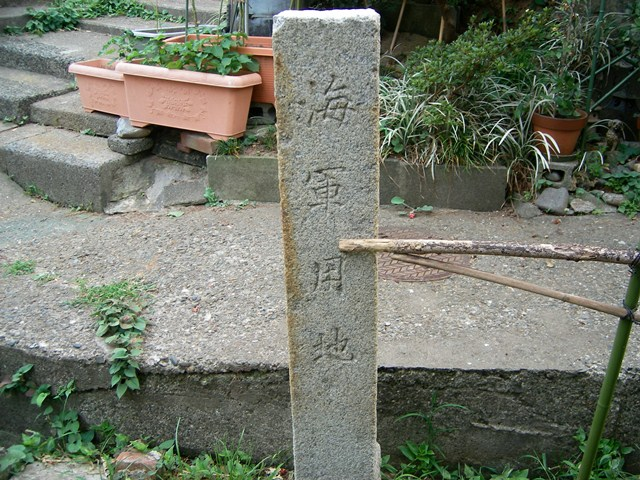 汐入 海軍用地標石(1)